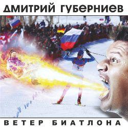 Дебютный макси-сингл Дмитря Губерниева - Ветер биатлона (2013)