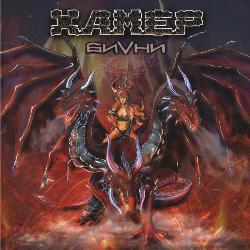 ХАМЕР - Бивни (2012)