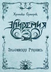 ЭПИДЕМИЯ - Хроники Сумерек - Эльфийская Рукопись